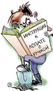 instruktsiya-kak-znakomitsya1