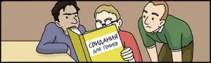 instruktsiya-kak-znakomitsya3