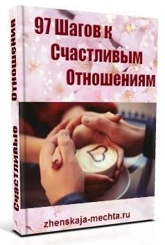 97_Shagov_k_Schastlivym_Otnoshenijam