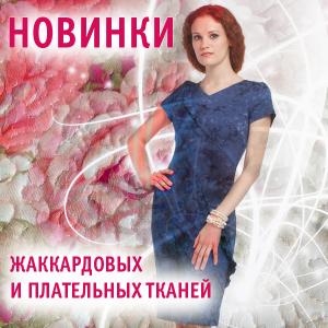 kak-kupit-tkani-v-internet-magazine.2