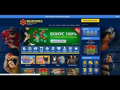 goldfishka vk бонус код